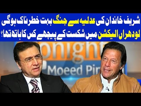 Tonight With Moeed Pirzada - 17 February 2018 - Dunya News