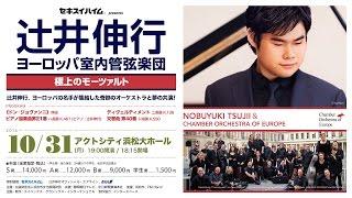 辻井伸行、ヨーロッパの名手が結集した奇跡のオーケストラと初共演! ヨ...