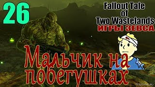 Fallout Tale of Two Wastelands [no comments] #26 ~ Игры Зевса / ''Мальчик на Побегушках''