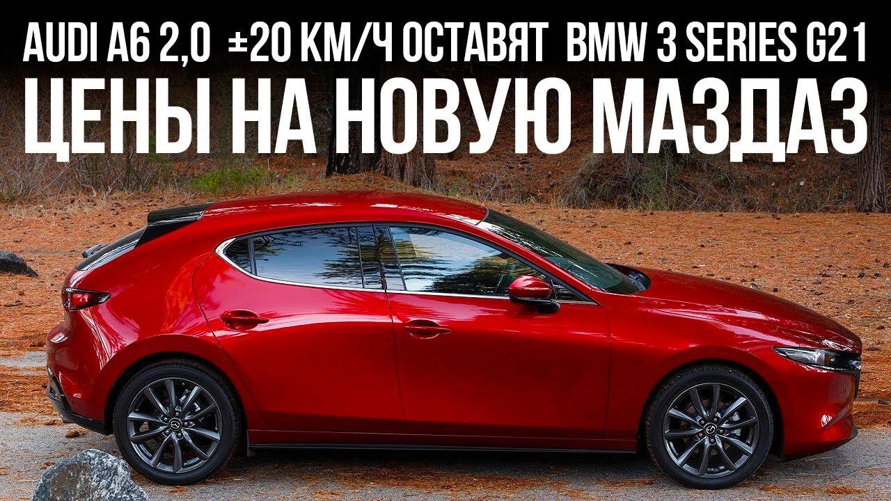 BMW 8 Гран Купе, цены на Mazda3 в России, нарко-тест, мини-Гелик и... // Микроновости Июнь 2019