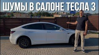 ШУМ В САЛОНЕ ТЕСЛА 3 | Электрический Автомобиль Tesla Model 3