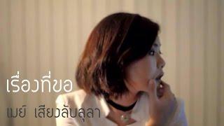 เรื่องที่ขอ-LULA(ลุลา) Ver.Jazz Night cover by เมย์ เสียงลับลุลา