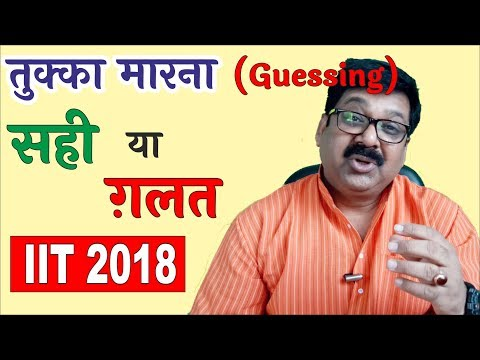 IIT JEE Mains 2018, Guessing is Right or Wrong ? Strategy for JEE Mains 2018, Exam Tips
