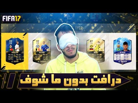 فيفا ١٧ : تحدي درافت بدون ماشوف! و جبت العيد 😂💔 || FIFA17