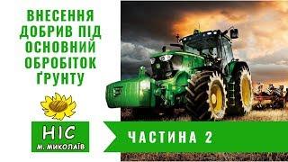Внесення добрив під основний обробіток ґрунту. Частина 2