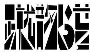 HaKU「everything but the love」MV (@HaKU_music) #HaKU