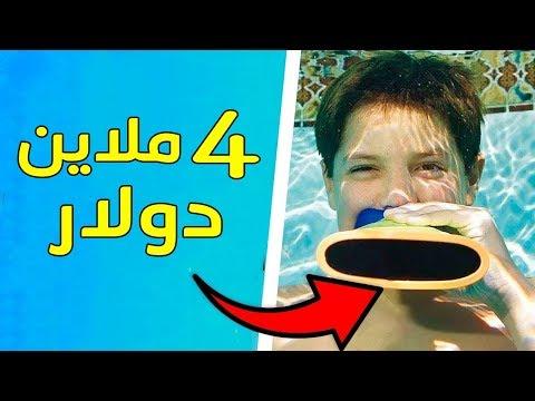 6 أطفال عباقرة أصبحوا مليونيرات من اعمالهم الخاصة , شاهد الطرق المجنونة التي كسبوا بها الملايين  - نشر قبل 5 ساعة