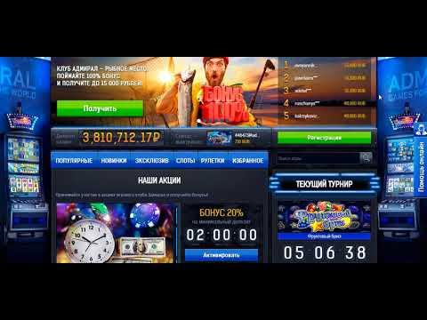 Обзор казино Admiral 777: бонусы и акции, регистрация, игровые автоматы WMV
