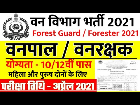 forest guard & ranger recruitment 2021 | new vacancy 2021, sarkari naukari 2020 | govt jobs 2021