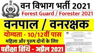 forest guard & ranger recruitment 2021 | new vacancy 2021, sarkari naukari 2020 | govt jobs 2021