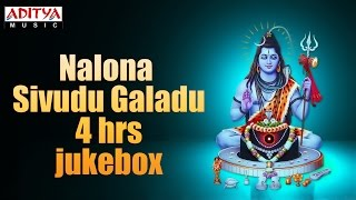Nalona Sivudu Galadu - Lord Shiva 4 Hrs Special Jukebox