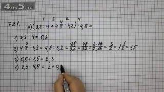 Упражнение 781. Вариант А. Математика 6 класс Виленкин Н.Я.