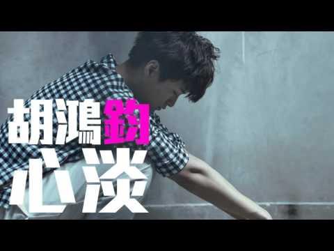 胡鴻鈞 Hubert - 靈魂的痛 (劇集 '末代御醫' 主題曲) Official Audio   Doovi
