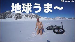 7サミット南極大陸 ビンソンマシフ4,892m / 登頂・帰国までの全20日 「Vinson Massif」 Seven Summits, Antarctic Plate  / to the summits all 20days