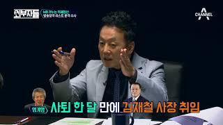 """(소오름) """"설마가 현실로.."""" MB 정부의 〈공영방송 사용 설명서〉A to Z!"""