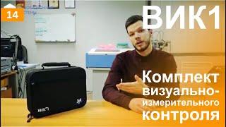 видео Комплекты ВИК