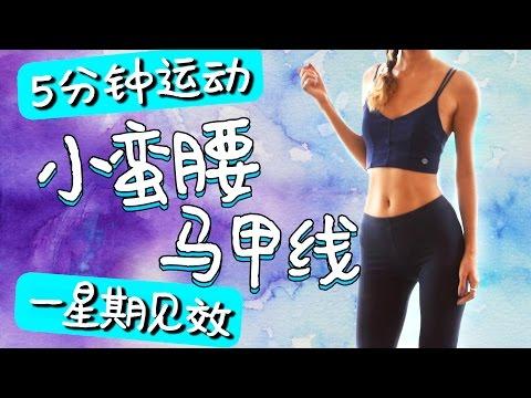 五分钟在家瘦腰运动!一个月马甲线腹肌瘦肚子!适合初学者【周六野Zoey】