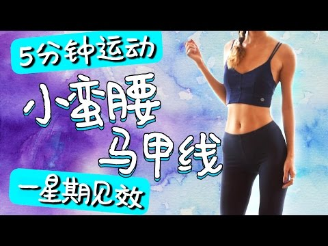 5 Mins Slim Waist and Abs Workout, Get Obliques in One Week at Home