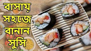 বাসায় সহজে বানান সুসি | সুসি রেসিপি | Sushi Recipe in Bangla | Rokeya