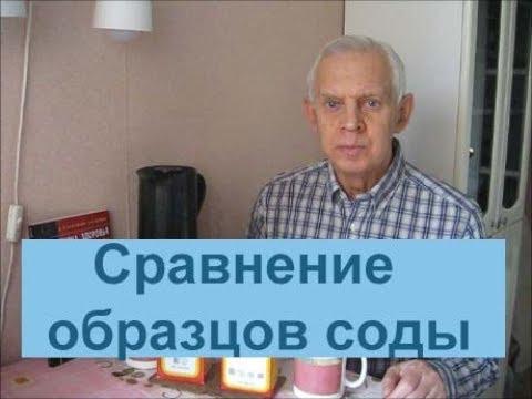 Сравнение образцов соды Alexander Zakurdaev