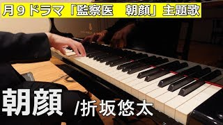 フジテレビ系月9ドラマ「監察医 朝顔」主題歌 ピアノ:石若雅弥 Twitter...