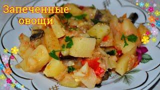 Запеченные овощи в мультиварке рецепт как приготовить тушенные овощи Картошка с овощами