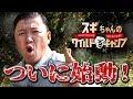【始動】スギちゃんのワイルドキャンプ【MEGWINTV編】#01