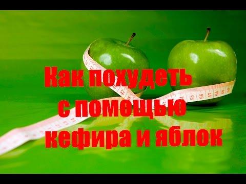 Кефирно-яблочная диета для похудения, меню на 7 и 9 дней