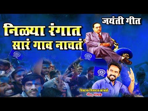 Bhim Jayanti New Song