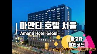 아만티 호텔 서울 (Amanti Hotel Seoul)…