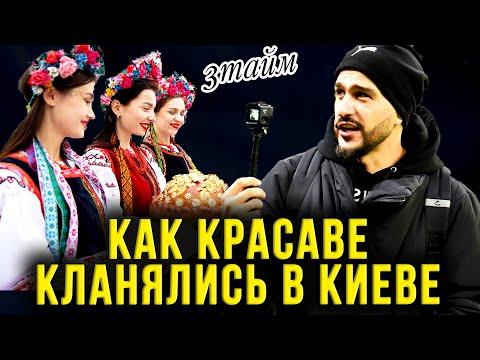Как Красаве кланялись в Киеве и сопли про Динамо | Новости футбола сегодня