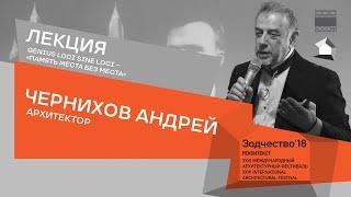 Лекция Андрея Чернихова 20.11.18