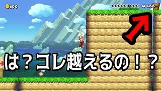 【マリオメーカー】〇〇中に〇〇したら壁越えできる!