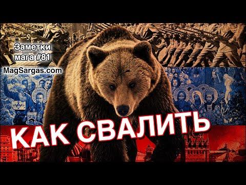 Как Свалить из России - Эмиграция из России - Личный Опыт - Маг Sargas