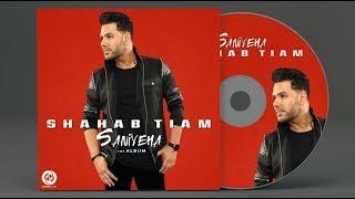 Shahab Tiam - Saniyeha OFFICIAL ALBUM PROMO
