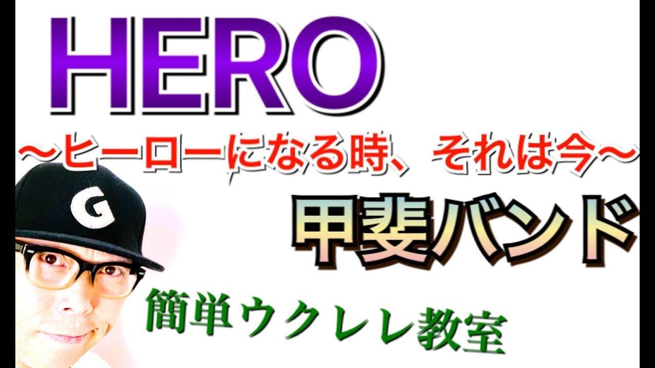 HERO〜ヒーローになる時、それは今〜 /  甲斐バンド【ウクレレ 超かんたん版 コード&レッスン付】GAZZLELE