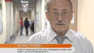 Новгородский университет имени Ярослава Мудрого начал прием документов