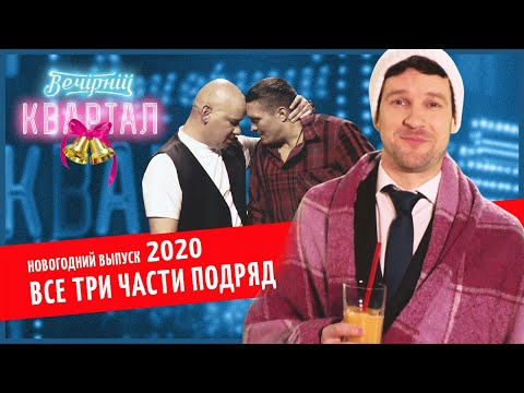 Новогодний Вечерний Квартал 2020 - Выпуск целиком