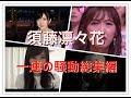 【音源 動画あり】須藤凛々花 結婚宣言騒動 怖い怖い…