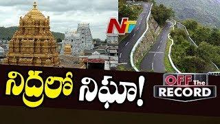 తిరుమల భద్రతను గాల్లో దీపంలా మార్చేస్తున్నారా..? | Off The Record | NTV