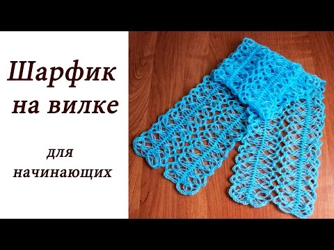 шарфик на вилке для начинающих Hairpin Lace Crochet Scarf Youtube