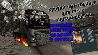 Крутой чит-трейнер для Euro Truck Simulator 2 [Любой версии] [FULL Инструкция]