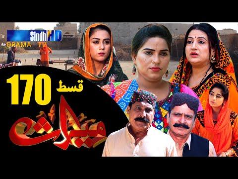 Meeras Ep 170 | Sindh TV Soap Serial | SindhTVHD Drama