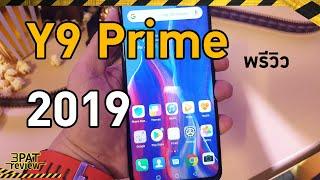 พรีวิว Huawei Y9 Prime 2019  กล้องpop up และ Kirin710f ครั้งแรกในไทย