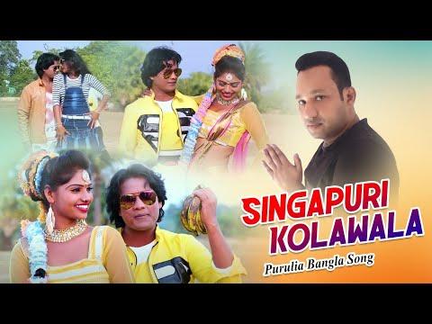Purulia Song 2019 - Singapuri Kolawala | Shilpi - Kripasindhu Sarkar | Bengali/Bangla Songs