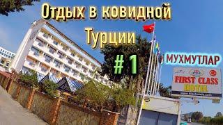 Как мы Отдыхали в ковидной Турции 2021 I Мухмутлар сегодня I Отель FIRST ClASS HOTEL