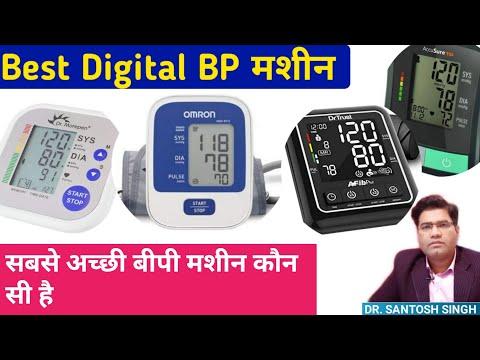 best-bp-machine- -बेस्ट-बीपी-मशीन-इन-इंडिया- -sabse-achhi-digital-bp-machine- -bp-monitor-in-hindi- 