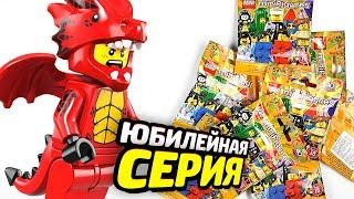 Распаковка ВСЕХ Юбилейных LEGO Минифигуркок!