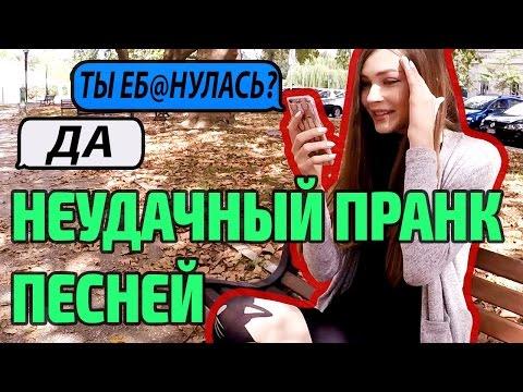 КАРИНА СТРИМЕРША - НЕУДАЧНЫЙ ПРАНК ПЕСНЕЙ КРОВОСТОК - Видео с YouTube на компьютер, мобильный, android, ios