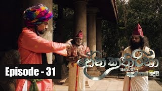 Dona Katharina | Episode 31 06th August 2018 Thumbnail